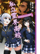 私立霊界高校 1 NOBUNAGA降臨 (YA!ENTERTAINMENT)(YA! ENTERTAINMENT)