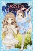 氷の上のプリンセス 2 オーロラ姫と村娘ジゼル (講談社青い鳥文庫)(講談社青い鳥文庫 )