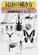 昆虫の描き方 (自然観察の技法)