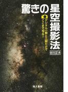 驚きの星空撮影法 デジタル一眼と三脚だけでここまで写る!