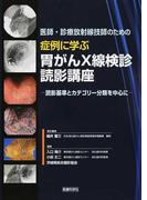 医師・診療放射線技師のための症例に学ぶ胃がんX線検診読影講座 読影基準とカテゴリー分類を中心に