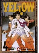YELLOW 4(ビッグコミックス)