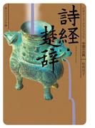 詩経・楚辞 ビギナーズ・クラシックス 中国の古典(角川ソフィア文庫)