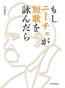 もしニーチェが短歌を詠んだら(角川学芸出版単行本)