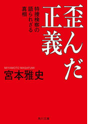歪んだ正義 特捜検察の語られざる真相(角川文庫)