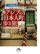 【期間限定価格】アジアの日本人町歩き旅(新人物文庫)