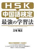 【期間限定価格】HSK・中国語検定 最強の学習法(中経出版)