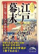 江戸と幕末 意外に知らない素朴な疑問(新人物文庫)