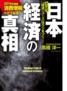 消費増税でどうなる? 日本経済の真相 【2014年度版】(中経出版)