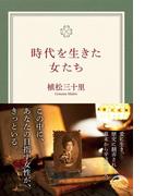 【期間限定価格】時代を生きた女たち(新人物文庫)
