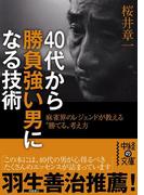 40代から勝負強い男になる技術(中経の文庫)