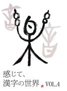 感じて、漢字の世界 VOL.4 【音声付】