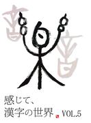 感じて、漢字の世界 VOL.5 【音声付】