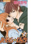 ハーレム☆ロッジ 2(フラワーコミックスα)