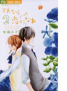 それならいっそ恋になれ 2(フラワーコミックス)