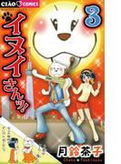イヌイさんッ! 3(ちゃおコミックス)