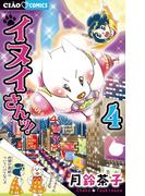 イヌイさんッ! 4(ちゃおコミックス)