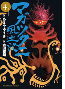 マガツクニ風土記 4(ビッグコミックス)