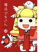 魔法少女さん(1)(ヤングアニマル)