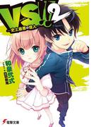 VS!! 2 ―史上最悪の怪人―(電撃文庫)