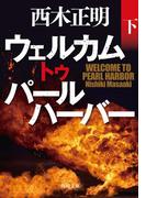 ウェルカム トゥ パールハーバー(下)(角川文庫)
