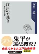 江戸のお裁き 驚きの法律と裁判(角川oneテーマ21)