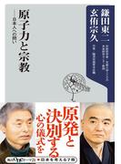【期間限定価格】原子力と宗教 日本人への問い(角川oneテーマ21)
