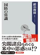 国防の常識(角川oneテーマ21)