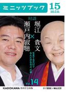 瀬戸内寂聴×堀江貴文 対談 14 生きてるだけでなんとかなるよ、の巻(カドカワ・ミニッツブック)