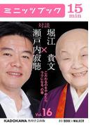瀬戸内寂聴×堀江貴文 対談 16 こだわるのをやめたらラクになる、の巻(カドカワ・ミニッツブック)