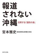 報道されない沖縄 沈黙する「国防の島」(角川学芸出版単行本)