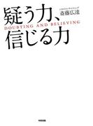 疑う力、信じる力(中経出版)