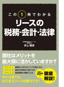 この1冊でわかる リースの税務・会計・法律(中経出版)
