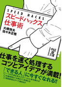 【期間限定価格】スピードハックス 仕事術(中経の文庫)