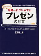 世界一わかりやすいプレゼンの授業(中経出版)