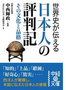 世界史が伝える日本人の評判記(中経の文庫)