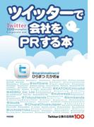 【期間限定価格】ツイッターで会社をPRする本 Twitter企業の活用例100(中経出版)