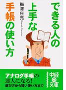 できる人の上手な手帳の使い方(中経の文庫)