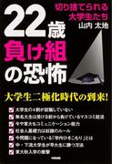 22歳負け組の恐怖(中経出版)