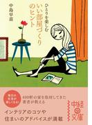 ひとりを楽しむ いい部屋づくりのヒント(中経の文庫)