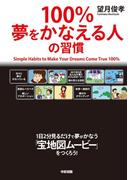 100%夢をかなえる人の習慣(中経出版)