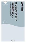 日本語は本当に「非論理的」か(祥伝社新書)