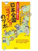 北海道から沖縄県まで 日本全国「ヨイショ」のツボ(祥伝社新書)