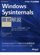 Windows Sysinternals徹底解説