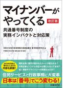 マイナンバーがやってくる 改訂版(日経BP Next ICT選書)(日経BP Next ICT選書)