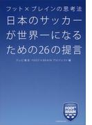 フット×ブレインの思考法 日本のサッカーが世界一になるための26の提言(文春e-book)