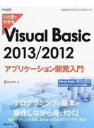 ひと目でわかるVisual Basic 2013/2012アプリケーション開発入門