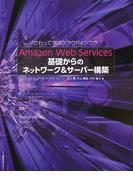 Amazon Web Services基礎からのネットワーク&サーバー構築 さわって学ぶクラウドインフラ