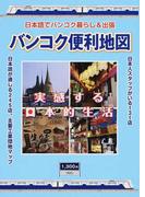 バンコク便利地図 日本語でバンコク暮らし&出張