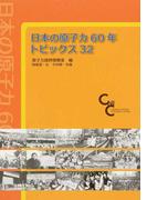 日本の原子力60年トピックス32